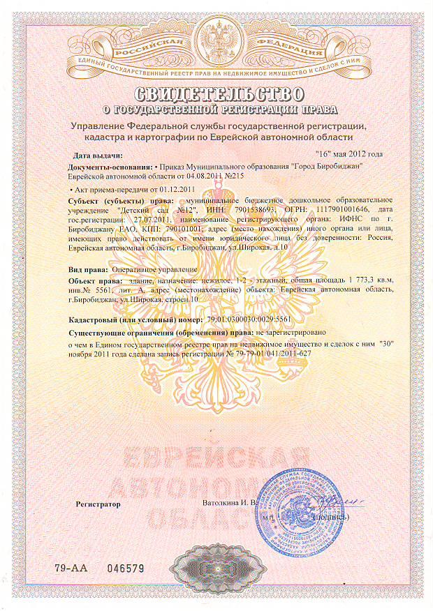 Свидетельство о государственной регистрации права на оперативное управление