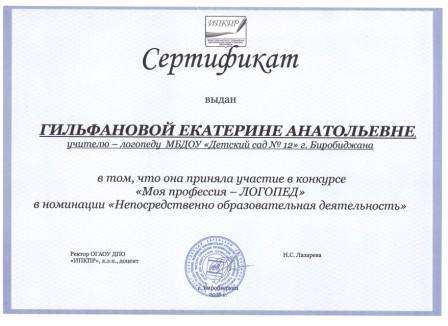 Gilfanova-E.A.-kopiya