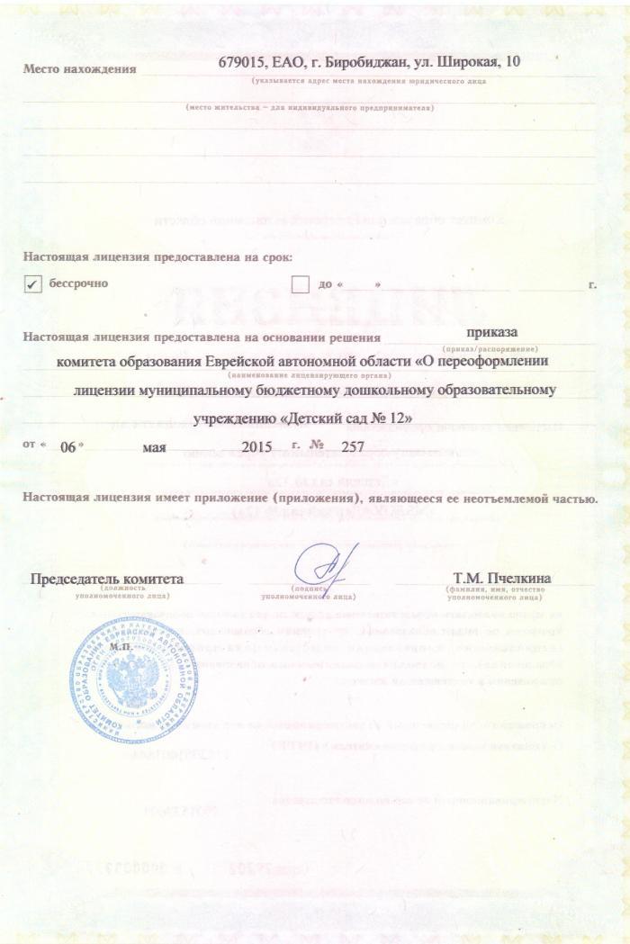Лиценция стр.2