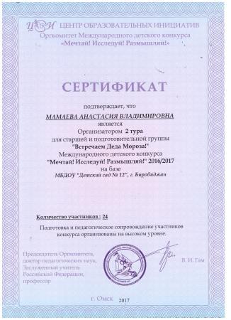 Сертификат3